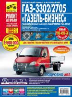ГАЗ 2705 / 33021 Газель-Бизнес (GAZ 2705 / 33021). Руководство по ремонту в цветных фотографиях, инструкция по эксплуатации. Модели с 2009 года выпуска, оборудованные бензиновыми двигателями