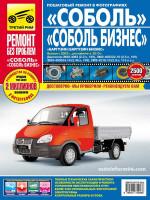 ГАЗ 2752 / 2310 / 2217 / 22171 Соболь (+Бизнес) (GAZ 2752 / 2310 / 2217 / 22171). Руководство по ремонту в цветных фотографиях, инструкция по эксплуатации. Модели с 2003 года выпуска, оборудованные бензиновыми двигателями