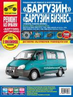 ГАЗ 2752/2310/2217/22171 Баргузин (GAZ 2752/2310/2217/22171). Руководство по ремонту в цветных фотографиях, инструкция по эксплуатации. Модели оборудованные бензиновыми двигателями