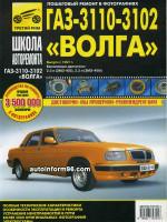 ГАЗ 3110-3102 Волга (GAZ 3110-3102). Руководство по ремонту в фотографиях, инструкция по эксплуатации. Модели с 1997 года выпуска, оборудованные бензиновыми двигателями