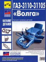 ГАЗ 3110 / 31105 Волга (GAZ 3110 / 31105). Каталог кузовных деталей. Модели с 1997 по 2009 год выпуска, оборудованные бензиновыми двигателями