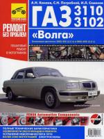 ГАЗ 3110 / 3102 Волга (GAZ 3110 / 3102). Руководство по ремонту в цветных фотографиях, инструкция по эксплуатации. Модели с 1997 по 2004 год выпуска, оборудованные бензиновыми двигателями