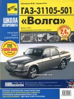 ГАЗ 31105-501 Волга (GAZ 31105-501). Руководство по ремонту в фотографиях, инструкция по эксплуатации. Модели с 2005 года выпуска, оборудованные бензиновыми двигателями