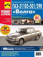 ГАЗ 31105-501 / 590 Волга (GAZ 31105-501 / 590). Руководство по ремонту в цветных фотографиях, инструкция по эксплуатации. Модели с 2004 года выпуска (+рестайлинг 2007), оборудованные бензиновыми двигателями