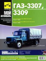 ГАЗ 3307 / 3309 (GAZ 3307 / 3309). Руководство по ремонту, инструкция по эксплуатации. Модели с 1989 по 2009 год выпуска, оборудованные бензиновыми и дизельными двигателями