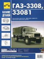 ГАЗ 3308 / 33081 Садко (GAZ 3308 / 33081). Каталог деталей и сборочных единиц. Модели с 1999 года выпуска, оборудованные бензиновыми и дизельными двигателями