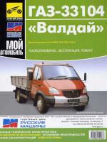 ГАЗ 33104 Валдай (GAZ 33104). Руководство по ремонту, инструкция по эксплуатации