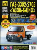 ГАЗ 33021 / 2705 (GAZ 33021 / 2705). Руководство по ремонту в фотографиях, инструкция по эксплуатации. Модели с 2009 года выпуска, оборудованные бензиновыми и дизельными двигателями