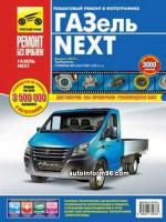 ГАЗель NEXT (Gazel NEXT). Руководство по ремонту в цветных фотографиях, инструкция по эксплуатации. Модели с 2013 года выпуска, оборудованные турбодизельными двигателями