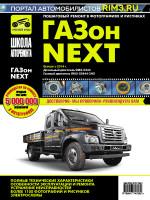 Газон Next (GAZon Next). Руководство по ремонту, инструкция по эксплуатации. Модели с 2014 года выпуска, оборудованные дизельными и газовыми двигателями