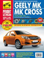 Geely MK, MK Cross (Джили МК). Руководство по ремонту в цветных фотографиях, инструкция по эксплуатации. Модели с 2006 года выпуска, оборудованные бензиновыми двигателями.