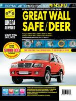 Great Wall Safe / Deer (Грейт Вол Сейф / Дир). Руководство по ремонту в фотографиях, инструкция по эксплуатации. Модели с 2002 по 2009 год выпуска, оборудованные бензиновыми двигателями.