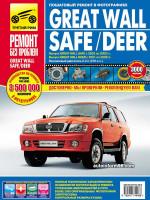 Great Wall Safe / Deer (Грейт Вол Сейф / Дир). Руководство по ремонту в цветных фотографиях, инструкция по эксплуатации. Модели с 2002 по 2009 год выпуска, оборудованные бензиновыми двигателями.