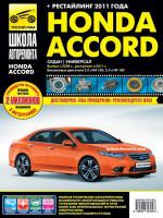 Honda Accord (Хонда Аккорд). Руководство по ремонту, инструкция по эксплуатации. Модели с 2008 года выпуска (рестайлинг 2011 г.), оборудованные бензиновыми двигателями