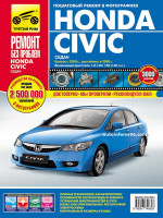 Honda Civic (Хонда Сивик). Руководство по ремонту в цветных фотографиях, инструкция по эксплуатации. Модели с 2006 года выпуска (рестайлинг 2008 г.), оборудованные бензиновыми двигателями