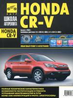 Honda CR-V (Хонда ЦР-В). Руководство по ремонту в фотографиях, инструкция по эксплуатации. Модели с 2006 года выпуска, оборудованные бензиновыми двигателями