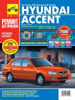Hyundai Accent (Хюндай Акцент). Руководство по ремонту в цветных фотографиях, инструкция по эксплуатации. Модели с 2002 года выпуска, оборудованные бензиновыми двигателями