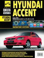 Hyundai Accent (Хюндай Акцент). Руководство по ремонту в фотографиях, инструкция по эксплуатации. Модели  с 2002 года выпуска, оборудованные бензиновыми двигателями.