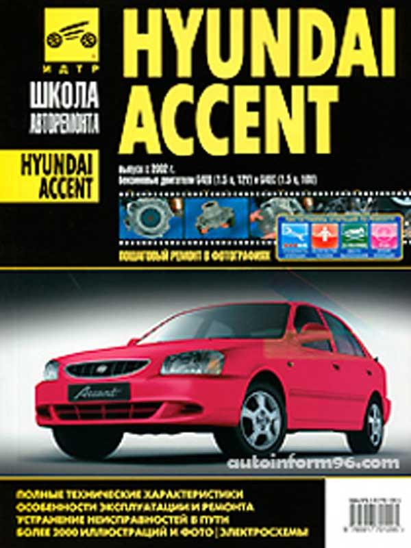 Hyundai accent 2006 руководство по ремонту