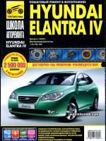 Hyundai Elantra IV (Хюндай Элантра IV). Руководство по ремонту в фотографиях, инструкция по эксплуатации. Модели с 2006 года выпуска, оборудованные бензиновыми двигателями