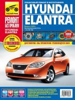 Hyundai Elantra IV (Хюндай Элантра IV). Руководство по ремонту в цветных фотографиях, инструкция по эксплуатации. Модели с 2006 года выпуска, оборудованные бензиновыми двигателями