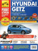 Hyundai Getz (Хюндай Гетц). Руководство по ремонту в цветных фотографиях, инструкция по эксплуатации. Модели с 2002 года выпуска (рестайлинг 2005 г.), оборудованные бензиновыми двигателями