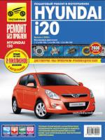 Hyundai i20 (Хюндай ай20). Руководство по ремонту в цветных фотографиях, инструкция по эксплуатации. Модели с 2008 года выпуска, оборудованные бензиновыми двигателями.