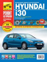 Hyundai i30 (Хюндай и30). Руководство по ремонту в цветных фотографиях, инструкция по эксплуатации. Модели с 2007 года выпуска (рестайлинг 2010 г.), оборудованные бензиновыми двигателями.