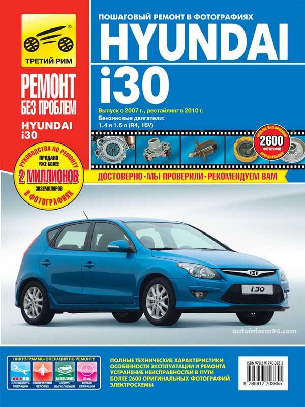 Книга по Ремонту Hyundai I30