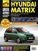 Hyundai Matrix (Хюндай Матрикс). Руководство по ремонту в фотографиях, инструкция по эксплуатации. Модели с 2001 года выпуска, оборудованные бензиновыми двигателями