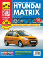 Hyundai Matrix (Хюндай Матрикс). Руководство по ремонту в цветных фотографиях, инструкция по эксплуатации. Модели с 2001 года выпуска, оборудованные бензиновыми двигателями
