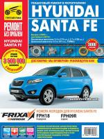 Hyundai Santa Fe (Хундай Санта Фе). Руководство по ремонту в цветных фотографиях, инструкция по эксплуатации. Модели с 2006 года выпуска (+рестайлинг с 2010г.), оборудованные бензиновыми и дизельными двигателями.