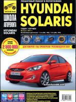 Hyundai Solaris (Хюндай Соларис). Руководство по ремонту в фотографиях, инструкция по эксплуатации. Модели с 2011 года выпуска, оборудованные бензиновыми двигателями