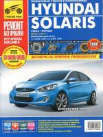 Hyundai Solaris (Хюндай Соларис). Руководство по ремонту в цветных фотографиях, инструкция по эксплуатации. Модели с 2011 года выпуска, оборудованные бензиновыми двигателями