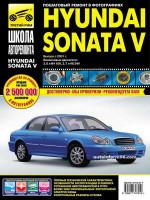 Hyundai Sonata V (Хюндай Соната 5). Руководство по ремонту, инструкция по эксплуатации. Модели с 2001 года выпуска, оборудованные бензиновыми двигателями