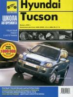 Hyundai Tucson (Хюндай Туксон). Руководство по ремонтув фотографиях, инструкция по эксплуатации. Модели c 2004 года выпуска, оборудованные бензиновыми двигателями.