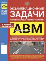 Экзаменационные тематические задачи для категорий АВМ с комментариями
