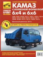 КамАЗ 5320 / 43118, тип 6х4 / 6х6 (KAMAZ 5320 / 43118). Руководство по ремонту, инструкция по эксплуатации. Модели с 1976 года выпуска, оборудованные дизельными двигателями