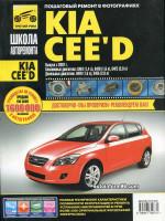 Kia Cee'd (Киа Сид). Руководство по ремонту в фотографиях, инструкция по эксплуатации. Модели с 2007 года выпуска, оборудованные бензиновыми и дизельными двигателями.