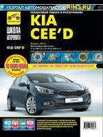 Kia Cee'd (Киа Сид). Руководство по ремонту в цветных фотографиях, инструкция по эксплуатации. Модели с 2012 года выпуска, оборудованные бензиновыми двигателями.
