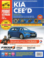 Kia Cee'd (Киа Сид). Руководство по ремонту в цветных фотографиях, инструкция по эксплуатации. Модели с 2007 года выпуска (включая рестайлинг 2009 года), оборудованные бензиновыми и дизельными двигателями.