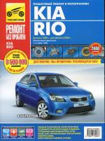 Kia Rio (Киа Рио). Руководство по ремонту в цветных фотографиях, инструкция по эксплуатации. Модели с 2005 года выпуска (рестайлинг 2009 г.), оборудованные бензиновыми двигателями