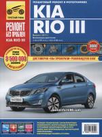 Kia Rio III (Киа Рио 3). Руководство по ремонту в цветных фотографиях, инструкция по эксплуатации. Модели с 2011 года выпуска, оборудованные бензиновыми двигателями.