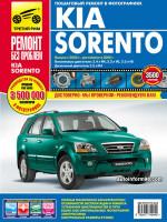 Kia Sorento (Киа Соренто). Руководство по ремонту в цветных фотографиях, инструкция по эксплуатации. Модели с 2002 года выпуска (+рестайлинг с 2006 г.), оборудованные бензиновыми и дизельными двигателями.