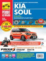 Kia Soul (Киа Соул). Руководство по ремонту и эксплуатации в цветных фотографиях. Модели с 2008 года выпуска (+рестайлинг 2011г.), оборудованные бензиновыми и дизельными двигателями