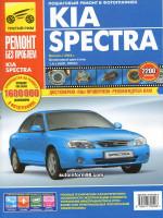 Kia Spectra (Киа Спектра). Руководство по ремонту в цветных фотографиях, инструкция по эксплуатации. Модели с 2004 года выпуска, оборудованные бензиновыми двигателями