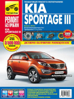 Kia Sportage III (Киа Спортейдж 3). Руководство по ремонту в цветных фотографиях, инструкция по эксплуатации. Модели с 2010 года выпуска, оборудованные бензиновыми и дизельными двигателями.