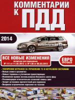 Комментарии к ПДД 2014. Полный текст правил дорожного движения Украины с иллюстрациями, с учетом всех изменений и дополнений.