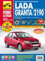 Лада Гранта Ваз 2190 (LADA Granta VAZ 2190). Руководство по ремонту в цветных фотографиях, инструкция по эксплуатации. Модели с 2011 года выпуска, оборудованные бензиновыми двигателями.