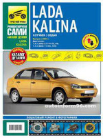 Лада Калина ВАЗ 1118 / 1119 (Lada Kalina VAZ 1118 / 1119). Руководство по ремонту в цветных фотографиях, инструкция по эксплуатации, каталог запасных частей. Модели оборудованные бензиновыми двигателями.